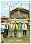 Shimoarai Bros.Spring Has Come!