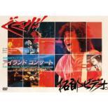 吉田拓郎 ' 79篠島アイランドコンサート