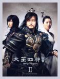 太王四神記 スタンダード DVD BOX II