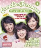 キャンディーズ・トレジャー VOL.4 【Blu-ray】