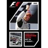 2009 Fia F1 世界選手権総集編 完全日本語版