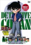 名探偵コナン DVD PART18 vol.2