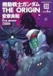 機動戦士ガンダム THE ORIGIN 20 ソロモン編・後 カドカワコミックスAエース