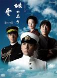 Nhk Special Drama Saka No Ue No Kumo Dai 1 Bu Dvd Box