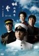 Nhk Special Drama Saka No Ue No Kumo 3 Kokka Meidou