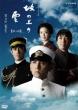 Nhk Special Drama Saka No Ue No Kumo 5 Ryuugakusei