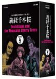 Ningyoujoururi Bunraku Meien Shuu Yoshitsune Senbonzakura Dvd Box