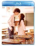僕の初恋をキミに捧ぐ: Blu-ray (+DVD)
