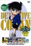名探偵コナン DVD PART18 vol.3