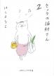 きょうの猫村さん 2 マガジンハウス文庫