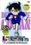名探偵コナン DVD PART18 vol.4