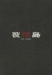 彼岸島 スペシャルコミック・エディション (初回限定生産:本編Blu-ray+特典DVD)