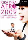 きらきらアフロ 2009