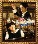 のだめカンタービレ 最終楽章: 前編: Blu-ray