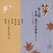 箏・三弦 古典/現代名曲集(二十一)
