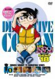 名探偵コナン DVD PART18 vol.5