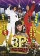 小島×狩野×エスパー 3P(スリーピース)VOL.1