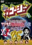 やりすぎコージー Project3 DVD 25 やりすぎ都市伝説外伝!!世界の七不思議大捜査スペシャル(仮)