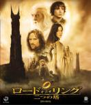 ロード・オブ・ザ・リング/二つの塔 コレクターズ・エディション【Blu-ray】