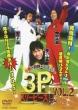 小島×狩野×エスパー 3P(スリーピース)VOL.2