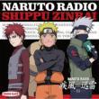NARUTO RADIO 疾風迅雷 11