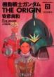 機動戦士ガンダム THE ORIGIN 21 ひかる宇宙編・前 カドカワコミックスAエース