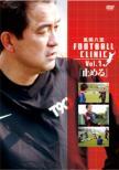 風間八宏 FOOTBALL CLINIC Vol.1