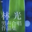 男声合唱作品集: 小松原高等学校音楽部 埼玉県立浦和高等学校グリークラブ Etc