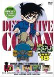 名探偵コナン PART 18 Volume8