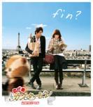 のだめカンタービレ 最終楽章 後編: Blu-ray