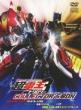 仮面ライダー×仮面ライダー×仮面ライダー THE MOVIE 超・電王トリロジー コレクターズBOX