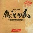Tour 2009 Fukyou No Kaze-Sendai Kamotsu Forever-