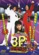 小島×狩野×エスパー 3P(スリーピース)Vol.4