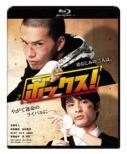 ボックス! Blu-ray Disc(2枚組)