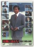 太陽にほえろ! 1982 DVD-BOX