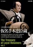 Ningyou Joururi Bunraku Meien Shuu Tooshi Kyougen Kanadehon Chuushingura Vol.1