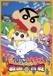 Eiga Crayon Shinchan Arashi Wo Yobu Appare!Sengoku Dai Gassen