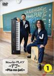 DVD →Pia-no-jaC←教則DVD 「How to PLAY→PJ←(1)〜First Contact編〜」