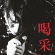 及川光博 15周年記念 ライヴベストアルバム 喝采