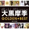 ゴールデン☆ベスト 大黒摩季 EMI YEARS