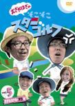 おぎやはぎのそこそこスターゴルフ Vol.5: ガダルカナル タカ 戦