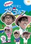 おぎやはぎのそこそこスターゴルフ Vol.6: 金子昇 戦