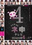 AKB48 Nemousu TV Season 4