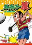 プロゴルファー猿 Complete BOX-Vol.1