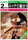 WINTER CIRCUIT 2010 @NHKホール 【ムックオリジナル文具セット付初回限定盤】