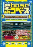 凹baseボコベース baseよしもと 野球大会 2011