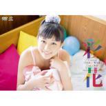 彩花 S/mileage AYAKA WADA 1st DVD