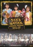 モーニング娘。コンサートツアー2010秋 〜ライバル サバイバル〜