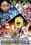 God Tongue Vol.4: Saihousou Kinshi! Full Swing Sousakusen