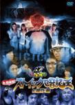 God Tongue Vol.5: R-18 Kaikin! Stoic Ankiou & Sousakusen (Lawson HMV Limited)